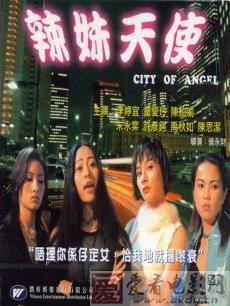 辣妹天使/City of Angel
