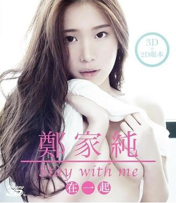 郑家纯:在一起/Ili Cheng Stay With Me